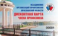 http://mdou236.edu.yar.ru/images/discount-card.jpg