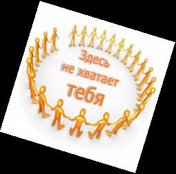 http://mdou236.edu.yar.ru/images/zdes_tebya_ne_hvataet_1.png